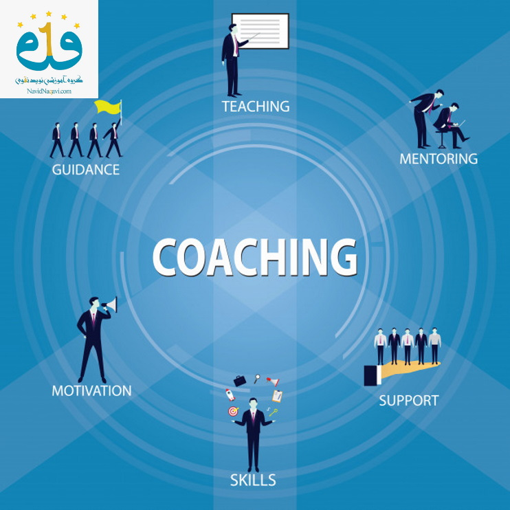 آموزش کوچینگ ، کوچ به چه معناست ، مدیریت کسب و کار ، منتورینگ